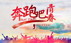 奔跑吧青春校园海报设计PSD源文件