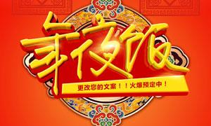 新年年夜饭预订海报设计PSD素材