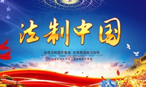 法制中国展板设计模板PSD源文件