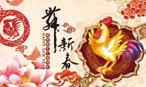 2017鸡年喜庆海报设计PSD源文件