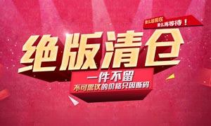 淘宝绝版清仓活动海报设计优博平台网址