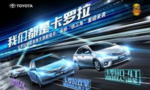 丰田卡罗拉汽车海报设计PSD素材