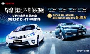 卡罗拉家族汽车宣传广告海报PSD素材