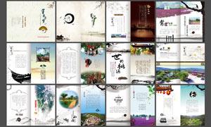 中国风旅游宣传册设计模板PSD素材