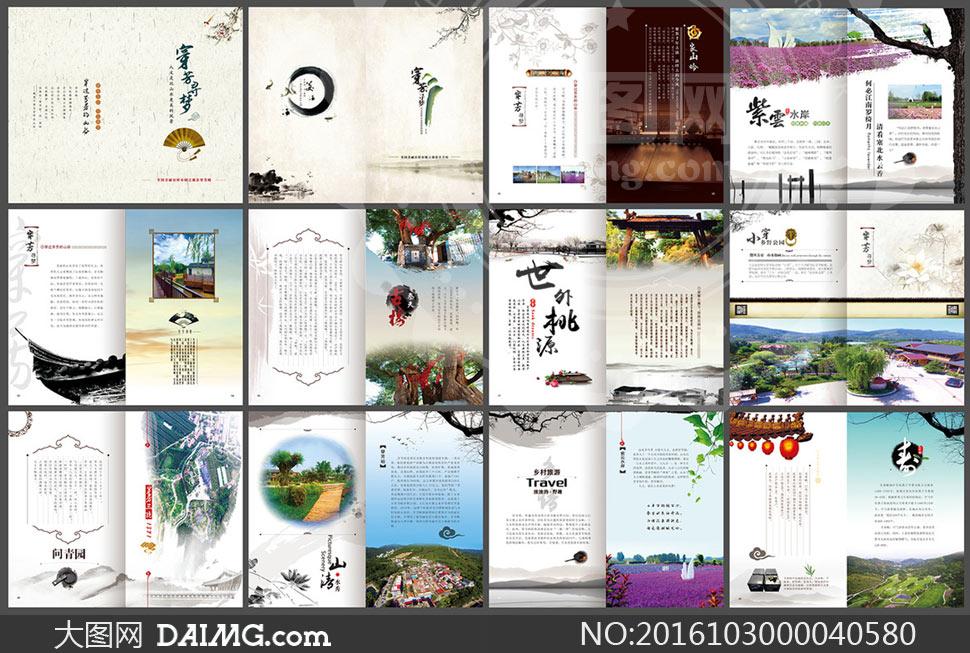 中国风旅游宣传册设计模板psd素材图片