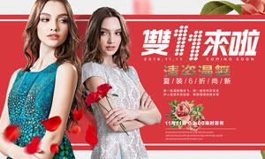 淘宝女装双11活动海报模板PSD素材