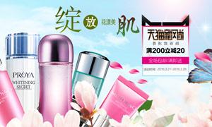 天猫新风尚化妆品海报设计PSD素材