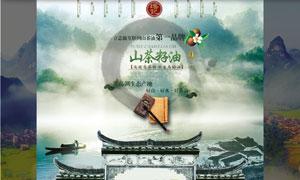 淘宝山茶油店铺首页设计模板PSD素材