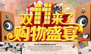 双11购物盛宴海报设计PSD源文件