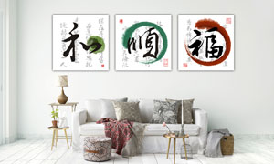 中国风墨迹与书法字无框画高清图片