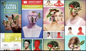人像照片添加创意的花脸效果PS动作