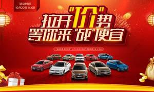 大众汽车活动促销海报设计PSD素材