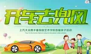 大众汽车亲子活动海报设计PSD素材