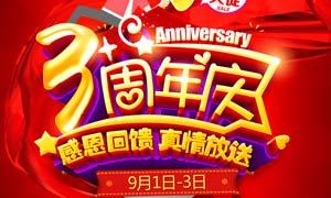 感恩回馈3周年庆活动海报PSD素材