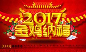 2017金鸡纳福活动海报设计PSD素材