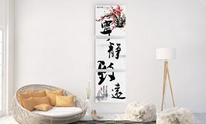 中国风宁静致远三联无框画高清图片
