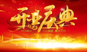 商场开业庆典喜庆海报设计PSD源文件