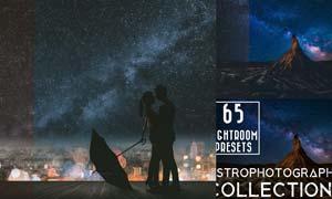 65款宇宙星空清晰通透效果LR预设