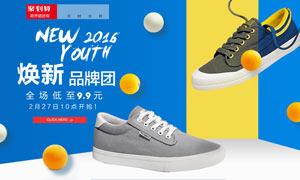 淘宝休闲男鞋品牌团海报设计PSD素材