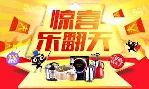 商场厨房电器促销海报设计PSD素材