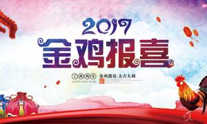 2017金鸡报喜海报设计模板PSD素材