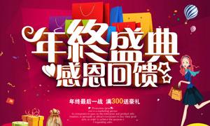 商场年终盛典活动海报设计PSD素材