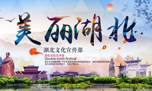 美丽湖北城市宣传海报PSD源文件