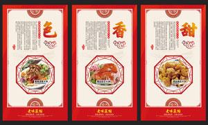 美食菜馆展板设计模板PSD源文件