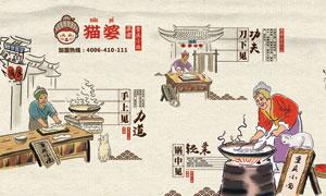 重庆小面美食文化展板设计PSD素材