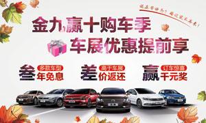 大众汽车秋季促销海报设计PSD源文件
