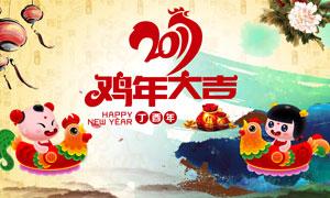 2017鸡年大吉传统促销海报PSD素材