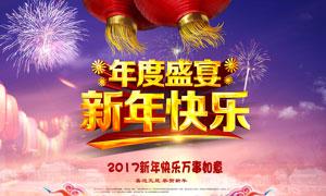 2017年度盛宴活动海报设计PSD源文件