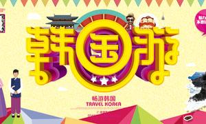 韩国旅游宣传海报设计PSD源文件