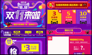 天猫茶店双11手机端模板PSD模板