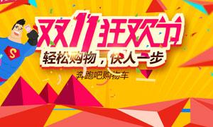天猫双11狂欢节购物促销海报PSD素材