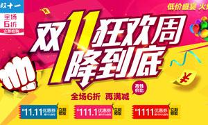 天猫双11狂欢周海报设计PSD素材