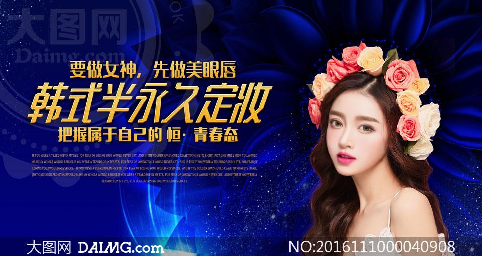 韩式半永久定妆美容海报设计psd素材下载 关 键 词: 化妆韩式整容