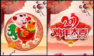 2017鸡年大吉喜庆海报设计PSD源文件