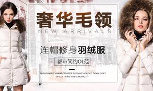 淘宝冬季羽绒服全屏海报设计PSD素材
