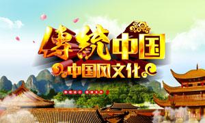 中国风传统文化宣传海报设计PSD素材