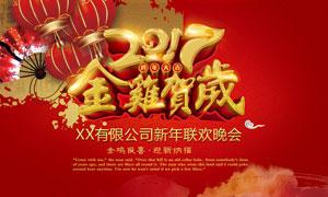 2017鸡年企业联欢晚会海报PSD源文件