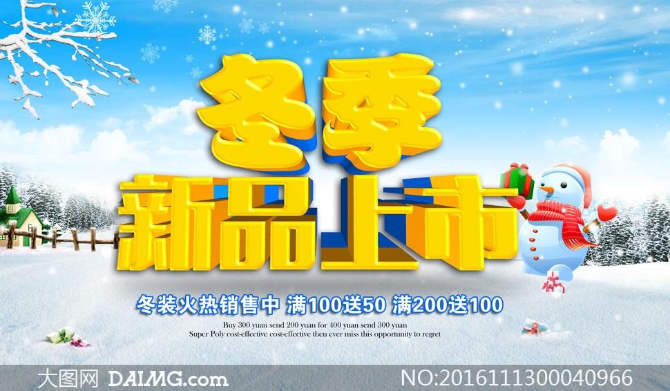 冬季新品上市活动海报设计psd源文件