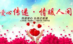 爱心传递公益宣传海报设计PSD素材