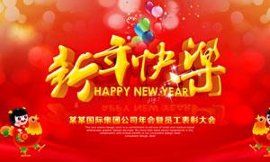 2017新年快乐喜庆海报设计PSD素材