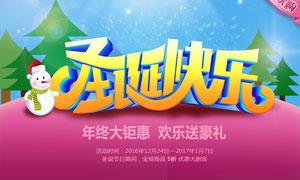 圣诞欢乐购钜惠海报设计PSD素材