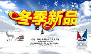 冬季新品购物促销海报设计PSD源文件