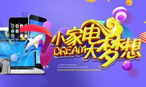 数码家电活动海报设计PSD素材