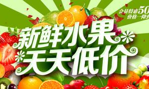 水果店低价促销海报设计PSD源文件