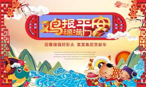 企业贺新年活动海报设计PSD源文件