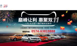 大众汽车双11活动海报PSD源文件